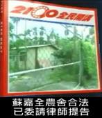 蘇嘉全擬控告邱毅加重誹謗,有理?|台灣e新聞