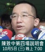 陳致中第四場說明會|台灣e新聞