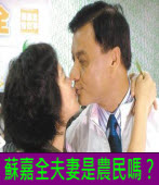 蘇嘉全夫妻是農民嗎?|台灣e新聞
