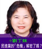 民進黨的「危機」解密了嗎?|◎劉丁妹|台灣e新聞