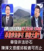 舉發非法砂石,陳揮文提醒邱毅適可而止 |台灣e新聞