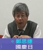 國慶日∣◎ 鄭思捷 |台灣e新聞
