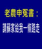 邱毅再爆蘇妻洪恆珠欺壓老農民 |台灣e新聞