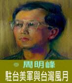 駐台美軍與台灣風月∣◎周明峰|台灣e新聞