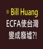 ECFA使台灣變成廢墟?!|台灣e新聞