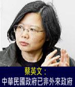 蔡英文:中華民國政府已非外來政府|台灣e新聞