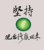 堅持 把台灣贏回來|台灣e新聞
