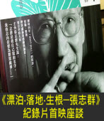 《漂泊•落地•生根─張志群》紀錄片首映座談|台灣e新聞