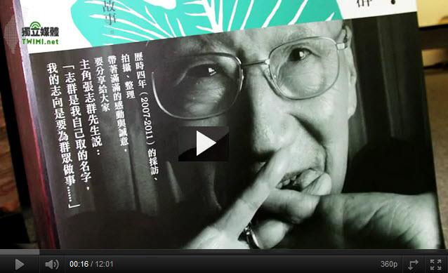 《漂泊‧落地‧生根─張志群》紀錄片首映座談