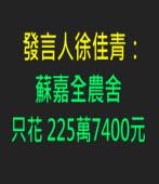 徐佳青:蘇嘉全農舍只花 225萬7400元|台灣e新聞