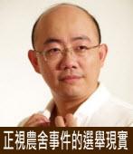 正視農舍事件的選舉現實∣◎郭正亮|台灣e新聞