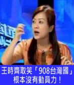 王時齊取笑「908台灣國」根本沒有動員力!|台灣e新聞聞
