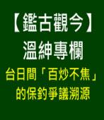 【鑑古觀今】溫紳專欄∣台日間「百炒不焦」的保釣爭議溯源|台灣e新聞