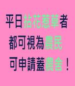 平日拈花惹草者都可視為農民 可申請蓋農舍!|台灣e新聞