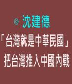把台灣推入中國內戰 ∣◎沈建德 |台灣e新聞