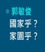 國家乎?家園乎?|◎ 郭敏俊|台灣e新聞聞