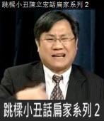 跳樑小丑話扁家系列 2 |台灣e新聞