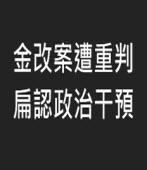 金改案遭重判 扁認政治干預|台灣e新聞