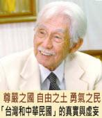 尊嚴之國 自由之土 勇氣之民∣◎ 辜寬敏 |台灣e新聞