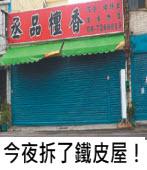 蘇家被爆違建鐵皮屋出租 連夜搬貨拆屋 |台灣e新聞