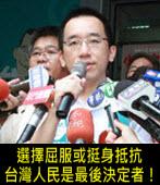 選擇屈服或挺身抵抗,台灣人民是最後決定者!|台灣e新聞
