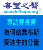 《希望之聲》專訪曹長青:為何給喬布斯愛迪生的分量 |台灣e新聞