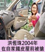 洪恆珠2004年4月17日在自家鐵皮屋前被搶|台灣e新聞