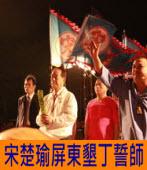 1015宋楚瑜屏東墾丁誓師|台灣e新聞