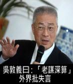 吳敦義曰:「老謀深算」  外界批失言  |台灣e新聞