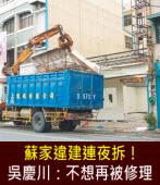 蘇家違建連夜拆!吳慶川:「不想再被修理」 |台灣e新聞