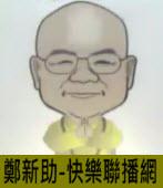 鄭新助-快樂聯播網 |台灣e新聞
