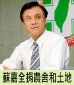 《蘇嘉全聲明稿》 蘇嘉全捐農舍和土地 |台灣e新聞