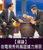 蘋論:依電視秀判扁證據力薄弱|台灣e新聞