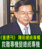 救難專機變總統專機∣◎陳水扁|台灣e新聞