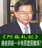 《阿扁札記》總統捐薪一半有那麼困難嗎?|台灣e新聞