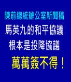 馬英九的和平協議根本是投降協議,萬萬簽不得!∣◎陳水扁|台灣e新聞