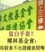 當白手套?椰林基金會:邱毅拿不出證據就閉嘴 |台灣e新聞