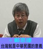 台灣就是中華民國的意義∣◎ 鄭思捷 |台灣e新聞