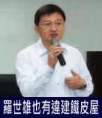 國民黨政務官羅世雄也有違建鐵皮屋|台灣e新聞