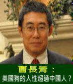 曹長青:美國狗的人性超過中國人?|台灣e新聞