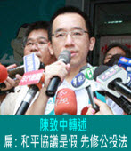 陳致中轉述 扁:和平協議是假 先修公投法 |台灣e新聞