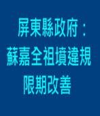 屏東縣政府:蘇嘉全祖墳違規 限期改善|台灣e新聞