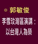 李雪玟灣區演講:以台灣人為榮|◎ 郭敏俊|台灣e新聞