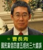 曹長青:國民黨倡四書五經的三大錯誤 |台灣e新聞