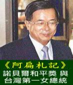 《阿扁札記》諾貝爾和平獎與台灣第一女總統 |台灣e新聞