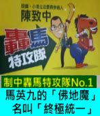 馬英九的「佛地魔」名叫「終極統一」∣◎陳致中|台灣e新聞