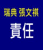 責任∣◎張文祺|台灣e新聞