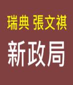 新政局∣◎張文祺|台灣e新聞