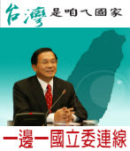 【台灣是咱ㄟ國家】 一邊一國立委連線共同政見|台灣e新聞