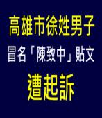 高雄市徐姓男子冒名「陳致中」貼文遭起訴|台灣e新聞